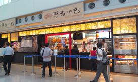 Hung's Deicacies Hong Kong Airport